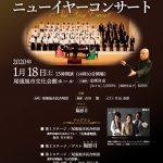 【LIVE情報】2020年1月18日(土)ニューイヤーコンサート